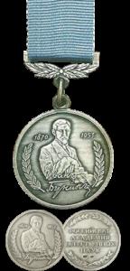 Медаль Нобелевского лауреата Ивана Алексеевича Бунина