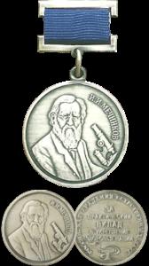 Почетная медаль Нобелевского лауреата Ильи Ильича Мечникова