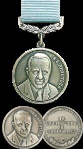 Медаль Нобелевского лауреата Василия Васильевича Леонтьева «За достижения в экономике»