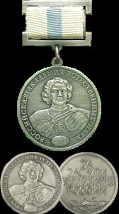 Медаль Петра I «За заслуги в деле возрождения науки и экономики России»