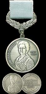 Медаль Екатерины Романовны Дашковой