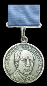 Медаль академика Российской академии наук Н.М. Сисакяна