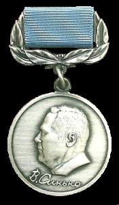 Медаль В. И. Синько