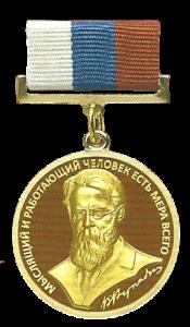 """Медаль В. И. Вернадского """"За вклад в развитие РАЕН"""""""