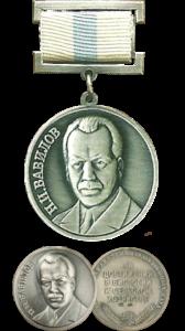 Медаль Николая Ивановича Вавилова «За достижения в биологии и сельском хозяйстве»