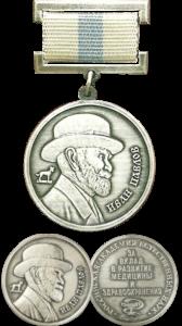 Медаль Нобелевского лауреата Ивана Петровича Павлова «За вклад в развитие медицины и здравоохранения»