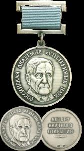 Медаль Нобелевского лауреата, академика Петра Леонидовича Капицы — «Автору научного открытия»