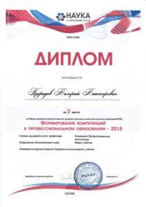 Диплом 3-го Международного профессионального конкурса преподавателей вузов