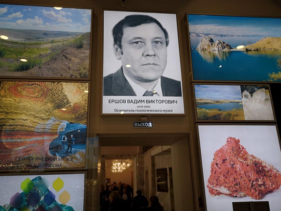 Геологический музей им. профессора В.В. Ершова